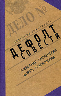 Александр Смоленский, Эдуард Краснянский Дефолт совести недорого