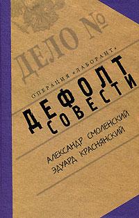 Александр Смоленский, Эдуард Краснянский Дефолт совести цена и фото