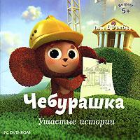 Чебурашка: Ушастые истории (DVD-ROM)