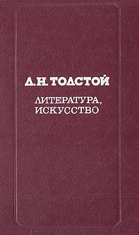 Л. Н. Толстой Литература, искусство