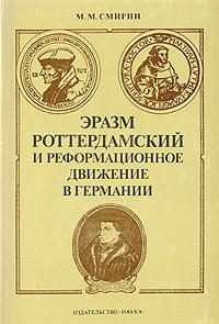 М. Смирин Эразм Роттердамский и реформационное движение в Германии