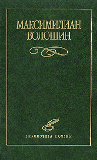 Максимилиан Волошин Максимилиан Волошин. Избранное максимилиан волошин андорра
