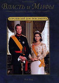 Марта Шад Королевский дом Люксембурга
