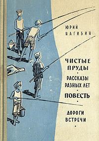 Юрий Нагибин Чистые пруды. Рассказы разных лет. Повесть. Дороги встречи