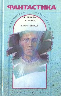 Д. Уиндэм, А. Кларк Фантастика. Комплект из трех книг. Книга 2
