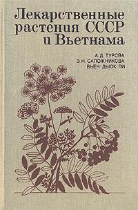 А. Д. Турова, Э. Н. Сапожников, Вьен Дыок Ли Лекарственные растения СССР и Вьетнама