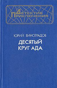 Юрий Виноградов Десятый круг ада
