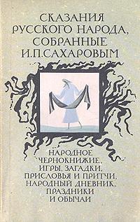 Иван Сахаров Сказания русского народа, собранные И. П. Сахаровым
