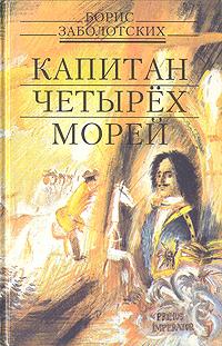 Борис Заболотских Капитан четырех морей
