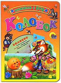 Колобок (+ DVD-ROM) книга для купания колобок вв2385