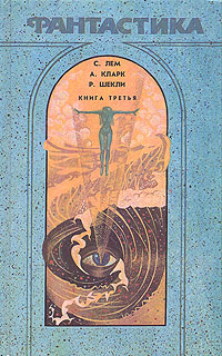 С. Лем, А. Кларк, Р. Шекли Фантастика. Комплект из трех книг. Книга 3