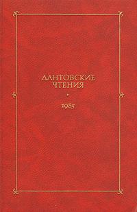 Дантовские чтения. 1985 Седьмой выпуск