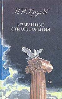 И. И. Козлов И. И. Козлов. Избранные стихотворения агейчев и избранные стихотворения