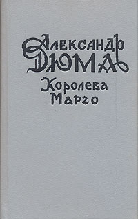 купить Александр Дюма Королева Марго по цене 107 рублей