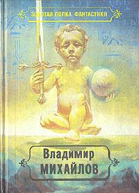 Владимир Михайлов. Избранные произведения в четырех томах. Том 2
