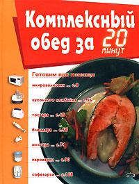 Фото - Анна Белова Комплексный обед за 20 минут блендеры  измельчители и миксеры