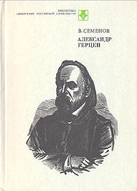 В. Семенов Александр Герцен