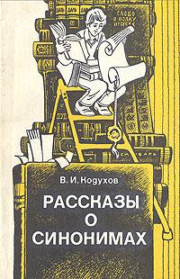 Рассказы о синонимах Это научно-популярная книга о русском...