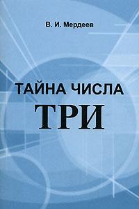 В. И. Мердеев Тайна числа три