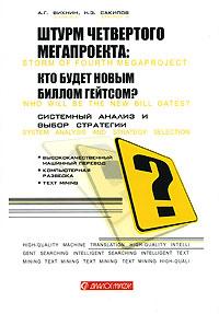 А. Г. Вихнин, Н. З. Сакипов Штурм четвертого мегапроекта. Кто будет новым Биллом Гейтсом?