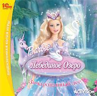 BarbieЛебединое озеро Зачарованный лес .