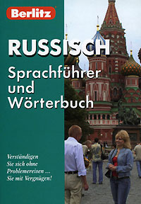 лучшая цена Berlitz. Russisch Sprachfuhrer und Worterbuch