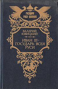Иван III - государь всея Руси. В пяти книгах. Книга 1 - 3