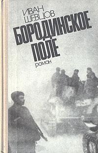 Иван Шевцов Бородинское поле иван шевцов бородинское поле