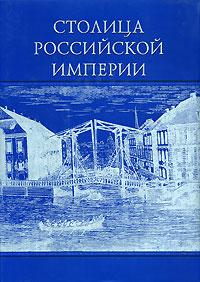 Петр Кошель Столица Российской империи