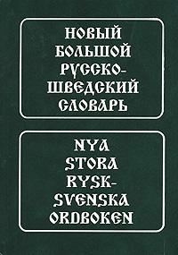 Берглунд М. Новый большой русско-шведский словарь / Nya stora rysk-svenska ordboken