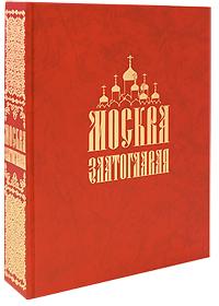 Москва златоглавая (подарочное издание)