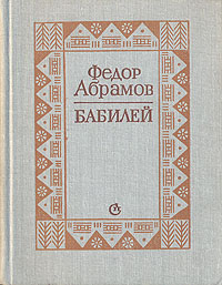 Федор Абрамов Бабилей федор абрамов повести