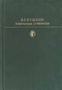 А. С. Пушкин А. С. Пушкин. Избранные сочинения в двух томах. Том 1