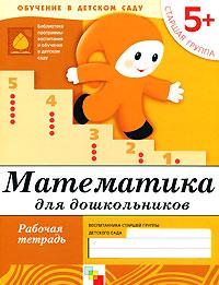 Дарья Денисова, Юрий Дорожин Математика для дошкольников. Старшая группа 5+. Рабочая тетрадь дарья денисова юрий дорожин уроки грамоты для малышей рабочая тетрадь средняя группа 4