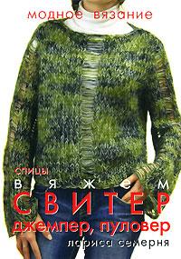 Лариса Семерня Вяжем свитер, джемпер, пуловер. Спицы