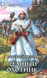 Алексей Пехов Темный охотник