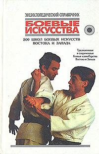 А. Е. Тарас Боевые искусства. 200 школ боевых искусств Востока и Запада автор не указан история боевых искусств неизвестный восток