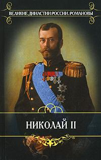 А. А. Мосолов Николай II