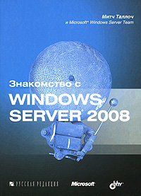 Митч Таллоч Знакомство с Windows Server 2008 чекмарев а windows server 2008 настол книга администр