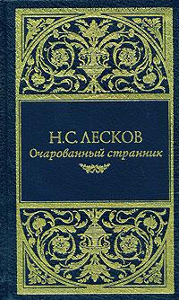 Н. С. Лесков Очарованный странник