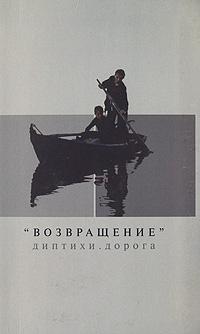 "Книга ""Возвращение"". Диптихи. Дорога. Закариас М."
