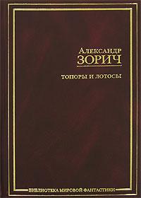Зорич Александр Владимирович. Топоры и Лотосы 0x0
