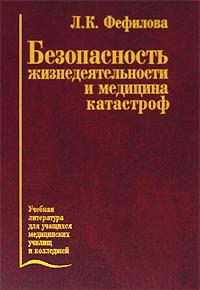 Л. К. Фефилова Безопасность жизнедеятельности и медицина катастроф