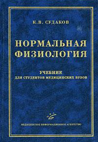 Нормальная физиология | Судаков Константин Викторович