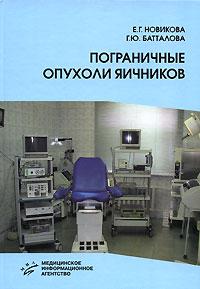 Е. Г. Новикова, Г. Ю. Батталова Пограничные опухоли яичников