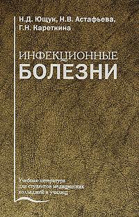 Н. Д. Ющук, Н. В. Астафьева, Г. Н. Кареткина Инфекционные болезни