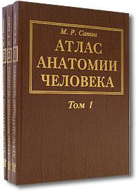 М. Р. Сапин Атлас анатомии человека (комплект из 3 книг)