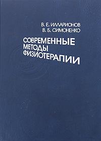 В. Е. Илларионов, В. Б. Симоненко Современные методы физиотерапии