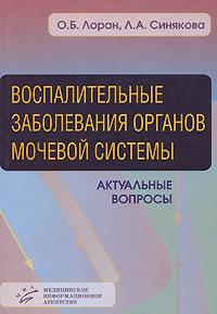 О. Б. Лоран, Л. А. Синякова Воспалительные заболевания органов мочевой системы. Актуальные вопросы футболка гнойного