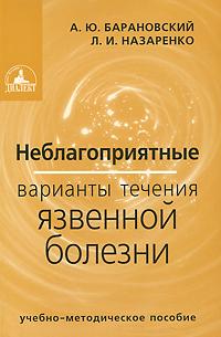 А. Ю. Барановский, Л. И. Назаренко Неблагоприятные варианты течения язвенной болезни